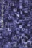ニューヨークJazz―パーフェクト・ジャズ・ガイド200