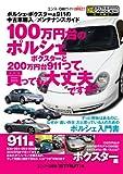 100万円台のポルシェ・ボクスターと200万円台911って、 (エンスーCARガイド DIRECT) (エンスーCARガイドDIRECT)