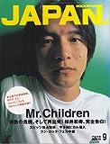 ROCKIN'ON JAPAN (ロッキング・オン・ジャパン) 2001年 09月号