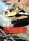 世界の主力戦闘車―戦車・装甲車・自走砲 (ARI´ADNE MILITARY)
