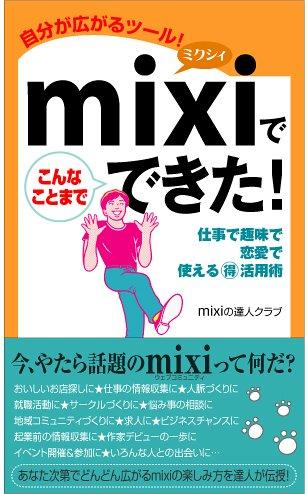 mixiでこんなことまでできた!