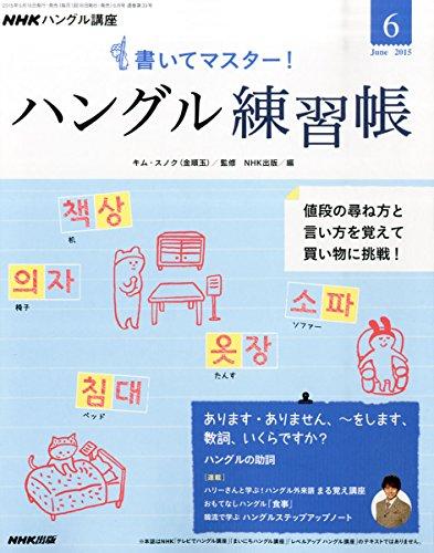 NHK ハングル講座 書いてマスター!ハングル練習帳 2015年 06 月号 [雑誌]