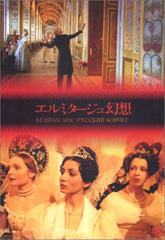 エルミタージュ幻想 [DVD]