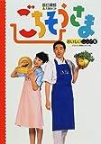 辰巳琢郎&大東めぐみ ごちそうさま おいしいレシピ集