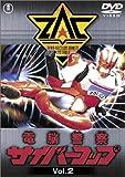 電脳警察サイバーコップ Vol.2 [DVD]