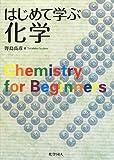 はじめて学ぶ化学