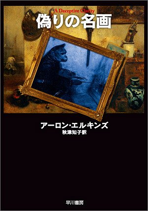 偽りの名画 (ハヤカワ・ミステリ文庫)