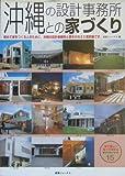 沖縄の設計事務所との家づくり―初めて家をつくる人のために。沖縄の設計事務所と夢をかなえた実例集です。