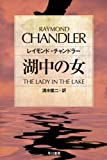 The Lady in the Lake [In Japanese Language]