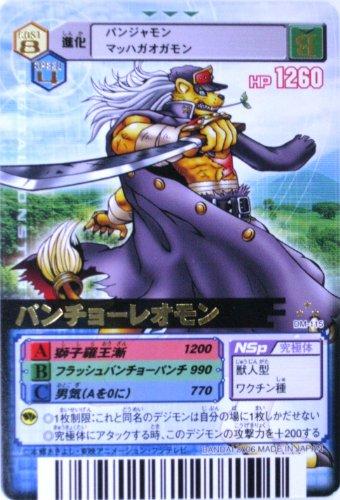 デジタルモンスター カード ゲーム α DM-115 バンチョーレオモン (特典付:大会限定バーコードロード画像付)《ギフト》