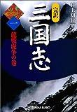 完訳 三国志(一) (光文社文庫)