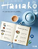 Hanako (ハナコ) 2011年 7/28号 [雑誌]