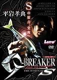 G-BREAKER [DVD]
