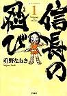 信長の忍び ~12巻 (重野なおき)