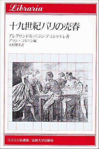 十九世紀パリの売春 (りぶらりあ選書)