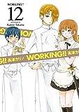 WORKING!! 12巻 (デジタル版ヤングガンガンコミックス)