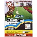 【芝が肥焼けしない、色鮮やか!】日清ガーデンメイト 100%有機芝生の肥料 5kg