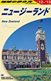 C10 地球の歩き方 ニュージーランド 2012~2013