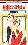 お嫁にいけない! 3 (花とゆめコミックス)