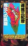 敗北への凱旋―綾辻・有栖川復刊セレクション (講談社ノベルス)