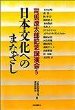 日本文化へのまなざし