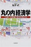 「丸の内」経済学―この街が21世紀の東京を牽引する