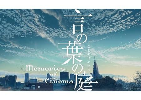 言の葉の庭 Memories of Cinema