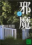 邪魔(上) (講談社文庫)