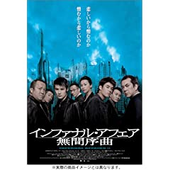 インファナル・アフェア II 無間序曲 [DVD]