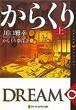 からくり夢時計〈上〉―DREAM ∞ CLOCKS (アルファポリス文庫)