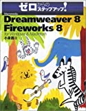 Macromedia Dreamweaver 8 with Fireworks 8 for Windows & Macintosh—ゼロからのステップアップ!