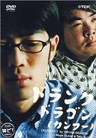 ドランクドラゴン ~カンフー~ [DVD]