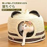 天然素材ペット用ベッド ペットハウス 猫ちぐら 猫耳付き RB001