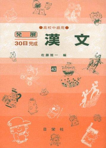漢文―高校中級用 (発展30日完成 (43))