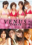 VENUS~私の真実の愛~