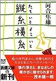 縦糸横糸 (新潮文庫)