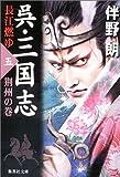 呉・三国志 長江燃ゆ〈5〉荊州の巻 (集英社文庫)