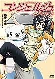 コンシェルジュ インペリアル 1 (ゼノンコミックス)