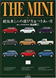 THE MINI—絶版車ミニの選び方&つきあい方