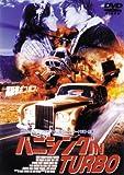 バニシング IN TURBO [DVD]