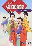まんが 人物・日本の歴史 / つぼい こう のシリーズ情報を見る