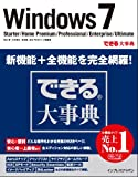 �ł���厖�T Windows 7 Starter/HomePremium/Professional/Enterprise/Ultimate