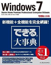 できる大事典 Windows 7 Starter/HomePremium/Professional/Enterprise/Ultimate