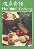 img - for Healthful Cooking book / textbook / text book