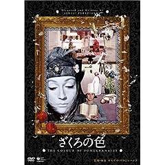 ������̐F [DVD]