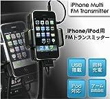 iPhone/iPod用 FMトランスミッター & チャージャー