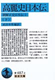 高麗史日本伝 (下) (岩波文庫—朝鮮正史日本伝)