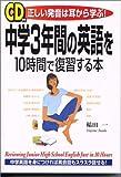 中学3年間の英語を10時間で復習する本—正しい発音は耳から学ぶ!