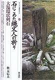石にこめた縄文人の祈り・大湯環状列石(おおゆかんじょうれっせき) (シリーズ「遺跡を学ぶ」)