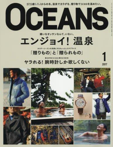 OCEANS(オーシャンズ) 2017年 01 月号 [雑誌]